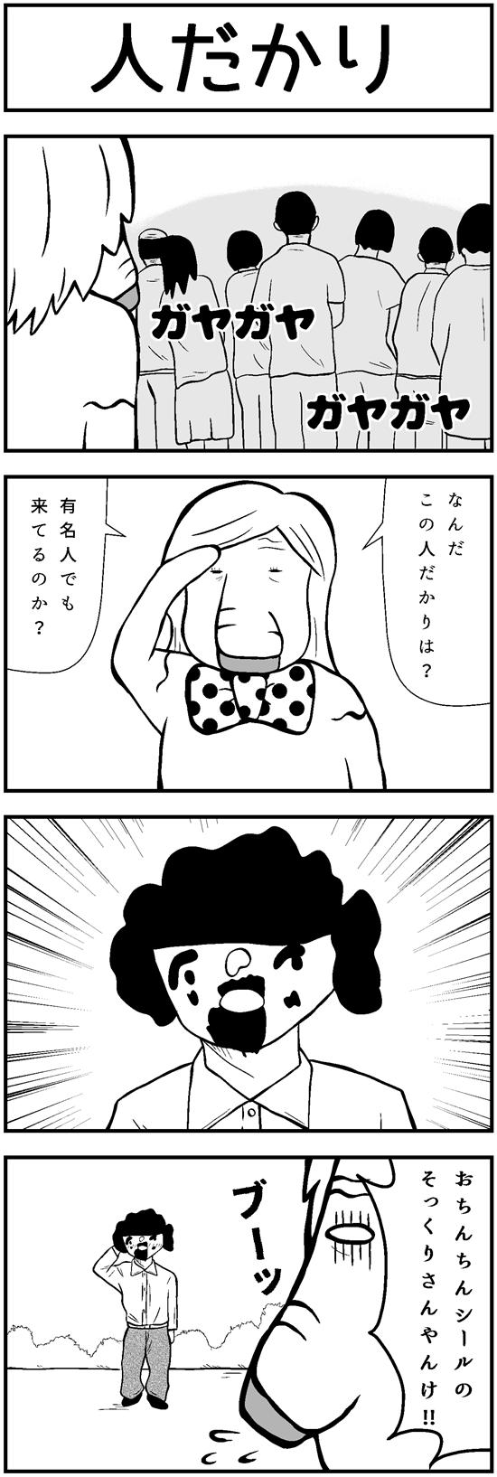 モンキーストーリー53