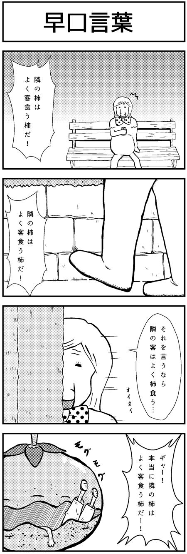 モンキーストーリー35