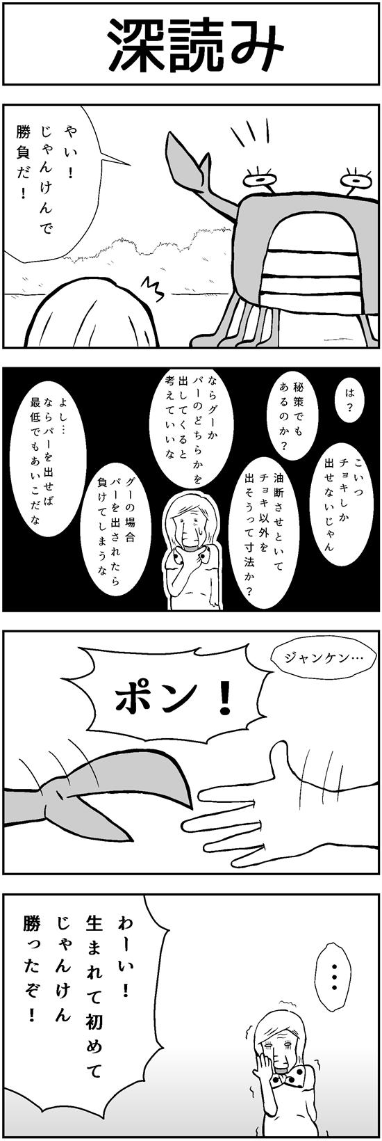 モンキーストーリー16