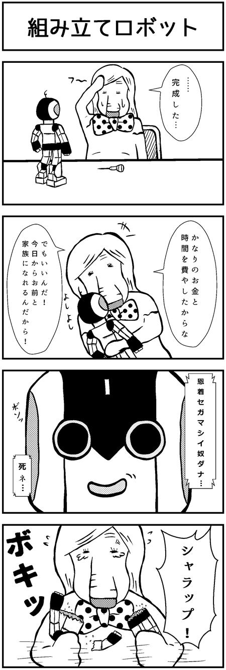 モンキーストーリー37