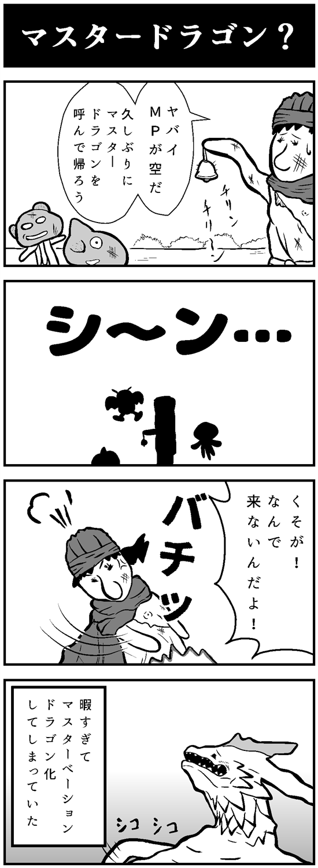 ドラクエ4コマ06