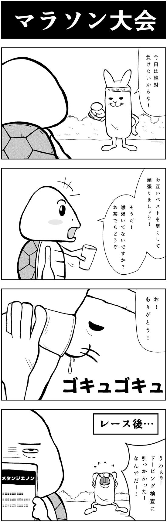 ラビットラン01