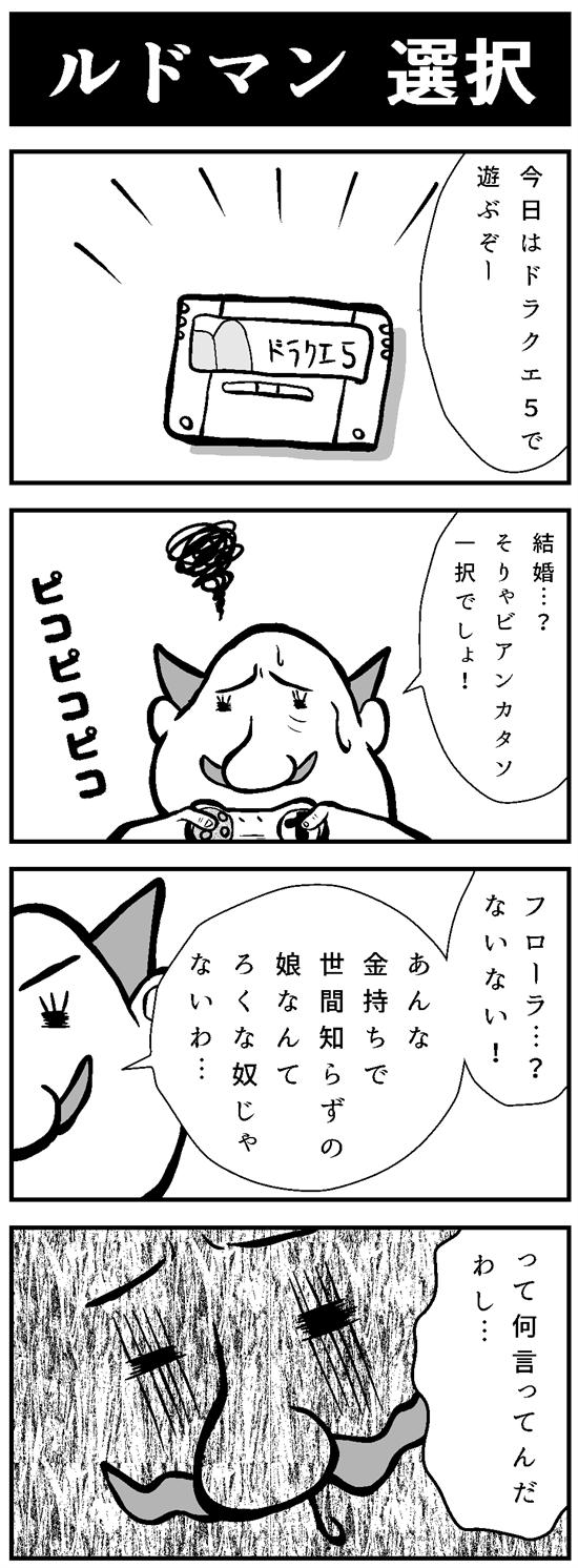 ドラクエ4コマ07