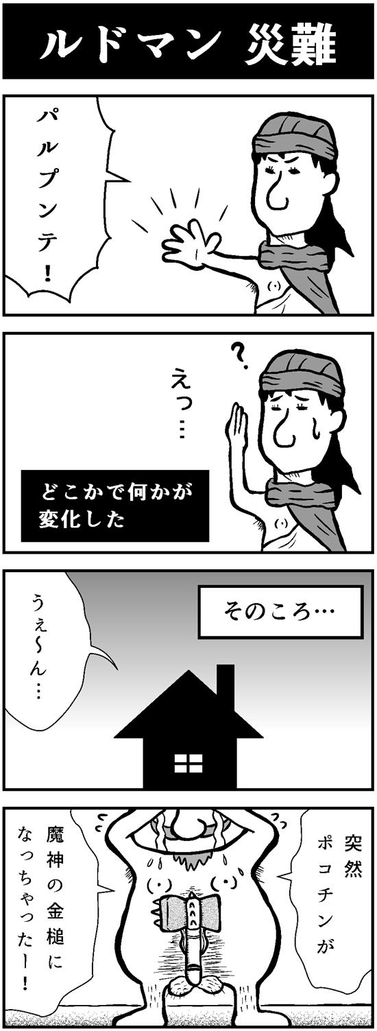 ドラクエ4コマ16