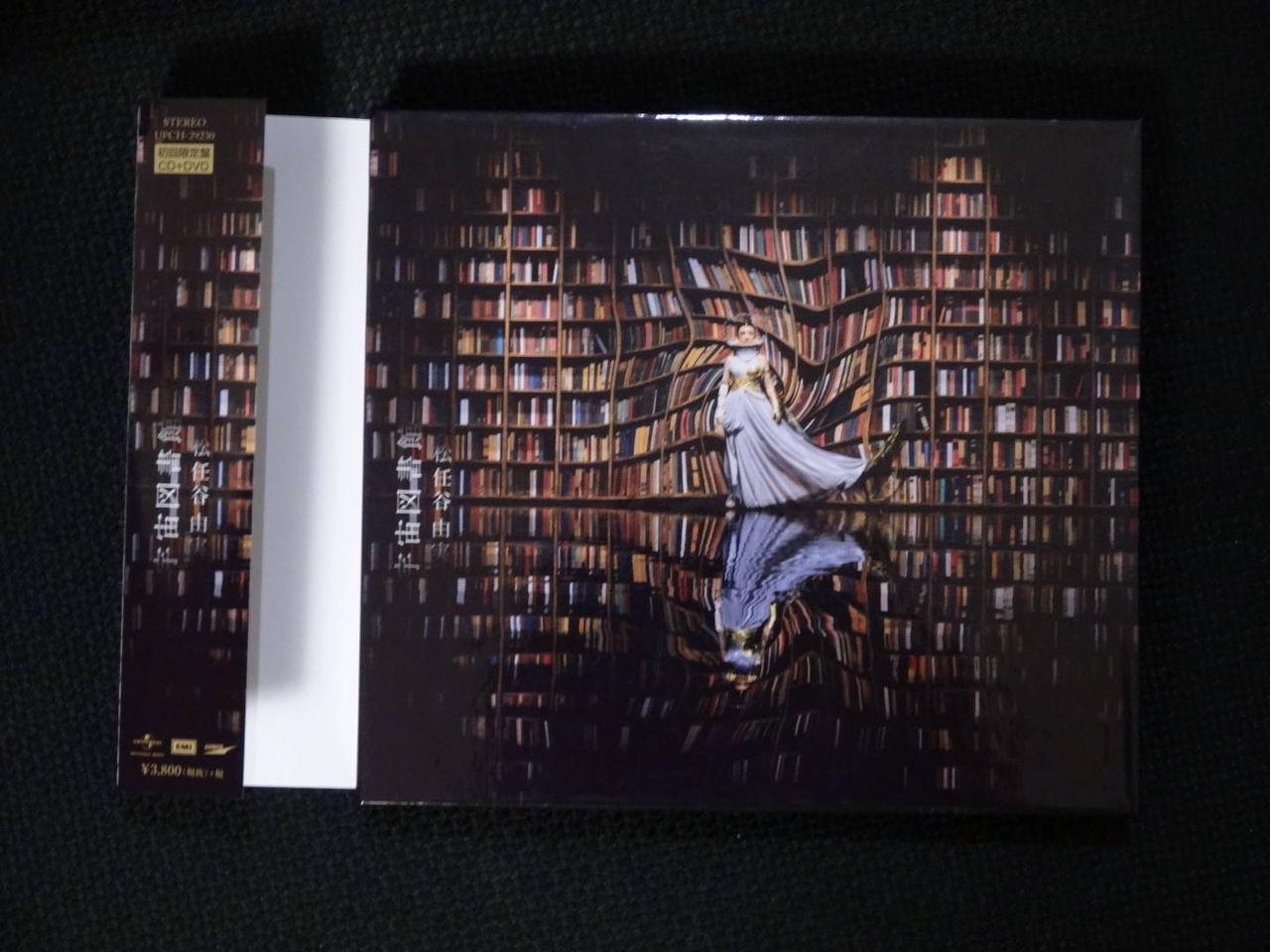 松任谷由実『宇宙図書館』 : Sat...