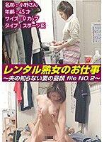 レンタル熟女のお仕事〜夫の知らない妻の裏の顔 file NO.2〜 エロい動画