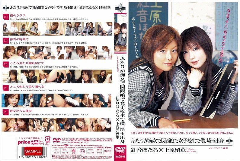 【ブルマ女子高生がクンニを迫る】ふたりが痴女で関西娘で女子校生で僕、埼玉出身。紅音ほたる×上原留華|まとめ妻 無料で熟女動画を見られるサイトのまとめ
