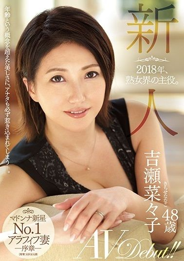 2018年、熟女界の主役。 新人 吉瀬菜々子 48歳 AVDebut!!|まとめ妻 無料で熟女動画を見られるサイトのまとめ 表紙