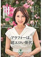 「美」と「聡明さ」を兼ね備えた現役美容家 41歳 佐田茉莉子 AV DEBUT お宝AV動画
