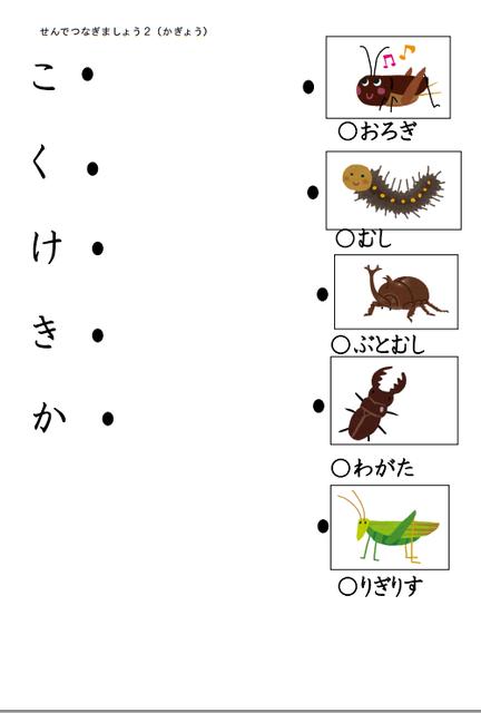 ichimoji