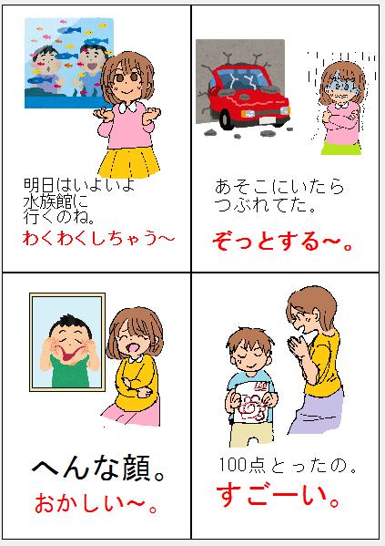 kimochi01