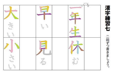 kanjimihon3