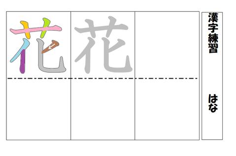 kanjimihon
