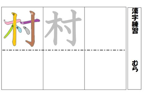 kanjimihon4