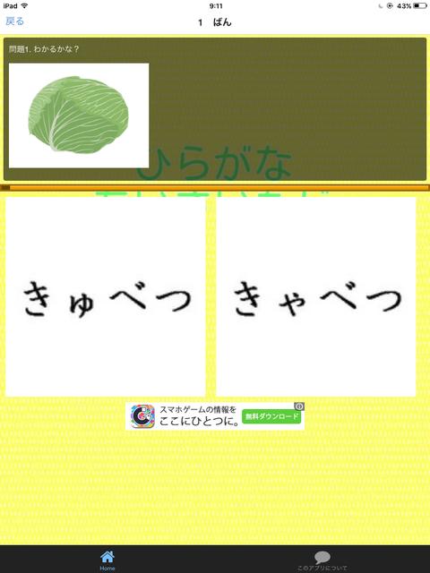 hiragana3 (2)