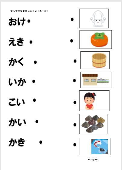 hiraganayomi