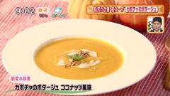肌荒れ改善!夜スープ 【かぼちゃのポタージュ ココナッツ風味】
