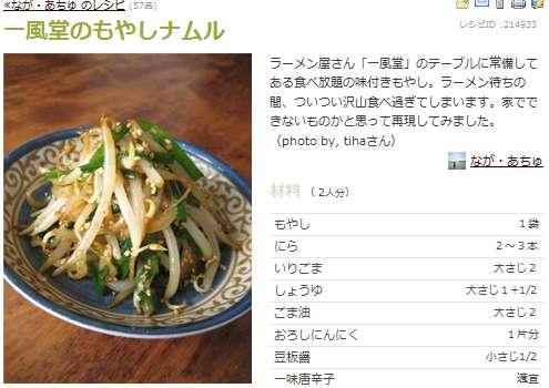 ナムル レシピ もやし 人気の簡単常備菜レシピ。居酒屋風やみつきもやしナムル