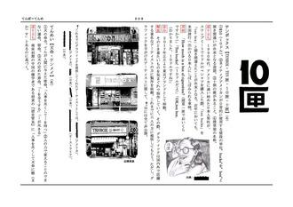 TENBOXリリース�お客様用 のコピー