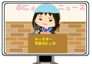 kegaぷにょニュース3
