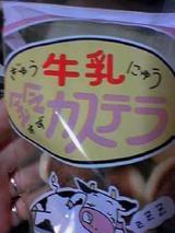 鈴カステラ