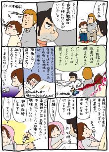ぷにんぷ妊婦  *ブログで描く我が子の毎日*-妊娠2-3