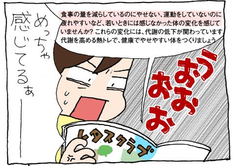 LC-02_netsu_02