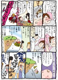 ぷにんぷ妊婦  *ブログで描く我が子の毎日*-妊娠2-4