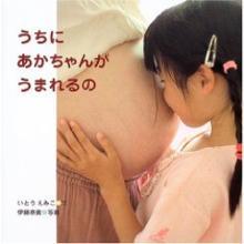 ぷにんぷ妊婦  *ブログで描く我が子の毎日*-『うちにあかちゃんがうまれるの』表紙