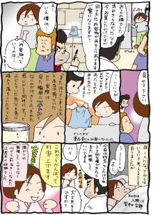 ぷにんぷ妊婦  *ブログで描く我が子の毎日*-妊娠2-5