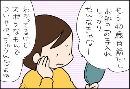 エポPR02