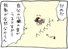 ぷにんぷ妊婦  *ブログで描く我が子の毎日*-11