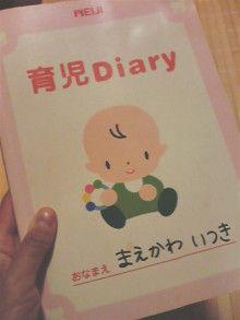 ぷにんぷ妊婦  *ブログで描く我が子の毎日*-2009060221160000.jpg