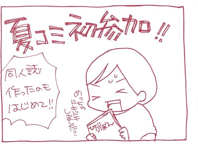 [画像:b0649b1e-s.jpg]