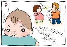 ぷにんぷ妊婦  *ブログで描く我が子の毎日*-4