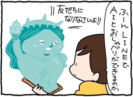 megami-01