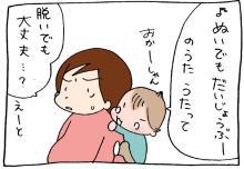 ぷにんぷ妊婦  *ブログで描く我が子の毎日*-2