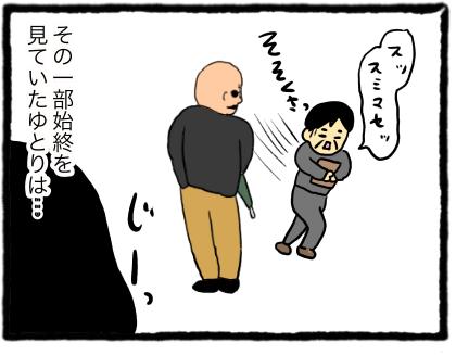 IMG_3581