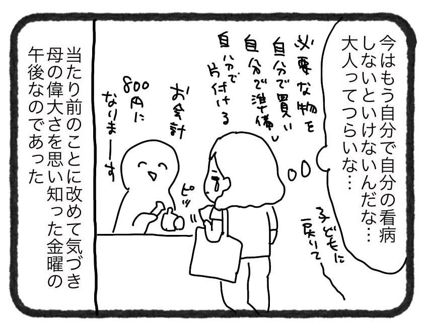 IMG_4355