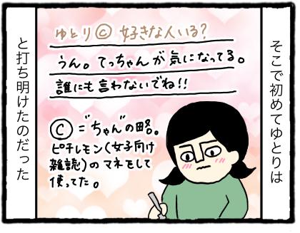 IMG_3184