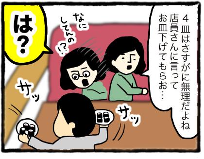 IMG_3561