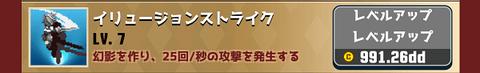 進撃の萌娘 スキル イリュージョンストライク-min