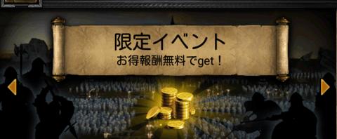 限定イベント-min