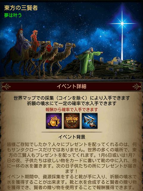 クラッシュオブキングス 三賢者イベント-min