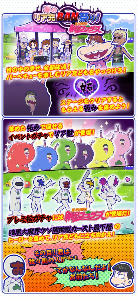 おそ松さんのへそくりウォーズ 春のリア充BAN祭り! 2-min