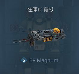 EP Magnum-min