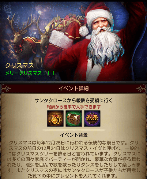 クラッシュオブキングス クリスマスイベント-min