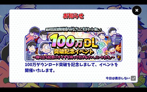 100万DL突破記念イベント-min
