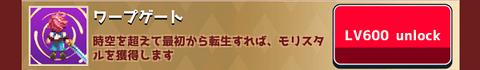 進撃の萌娘 スキル ワープゲート-min