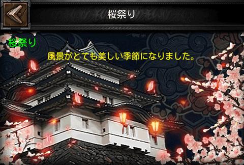 クラッシュオブキングス 桜祭り-min (1)